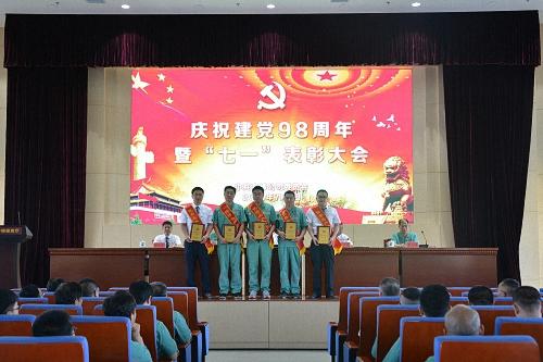 """公司党委举办庆祝建党98周年 暨""""七一""""表彰大会"""
