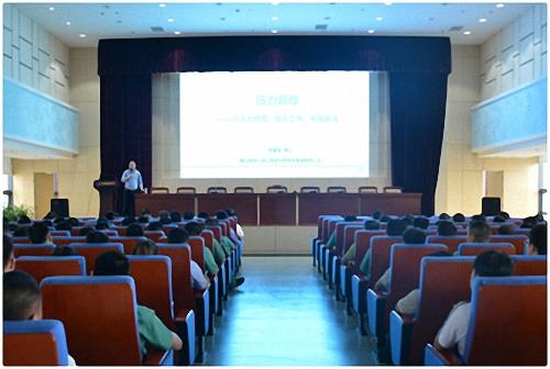 公司举办员工心理健康知识讲座