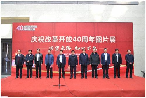 临淄区庆祝改革开放40周年图片展成功举办