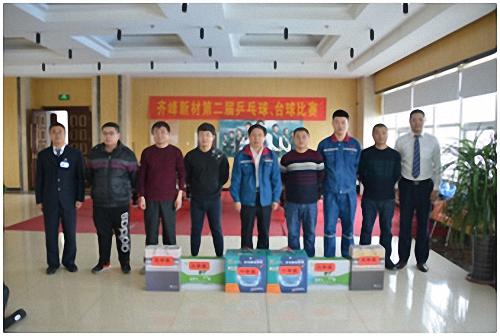 齐峰新材第二届乒乓球、台球比赛成功举办
