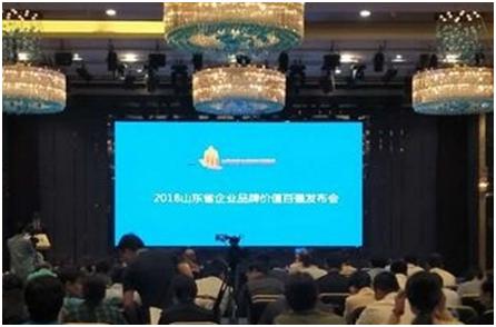"""热烈祝贺齐峰新材进入""""2018年山东省企业品牌价值百强""""榜单"""