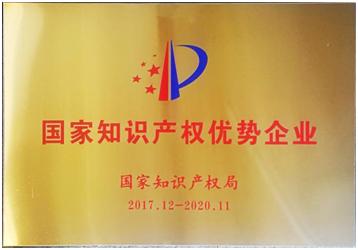 """我公司荣获""""2017年度国家知识产权优势企业""""称号"""