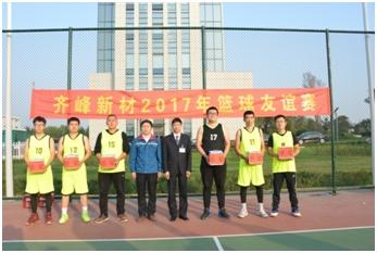 公司举行2017年篮球友谊赛