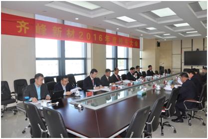 齐峰新材召开2016年度股东大会