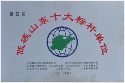 """齐峰新材荣获""""低碳山东十大标杆单位""""荣誉称号"""