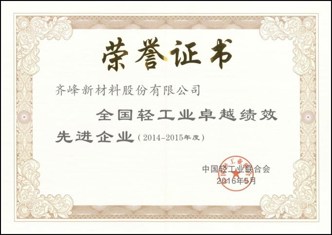 """齐峰新材喜获""""全国轻工业卓越绩效先进企业"""" 荣誉称号"""