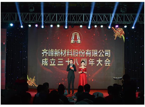 庆祝齐峰新材料股份有限公司成立38周年大会 盛大举行