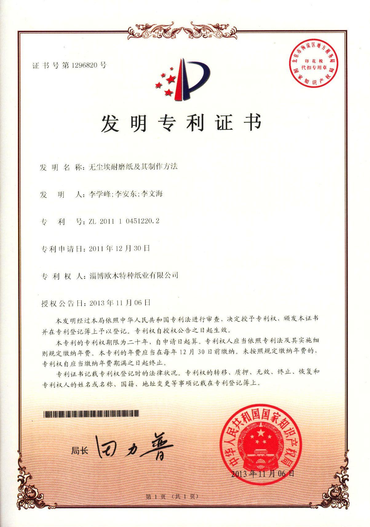 我司又获得一项国家发明专利授权
