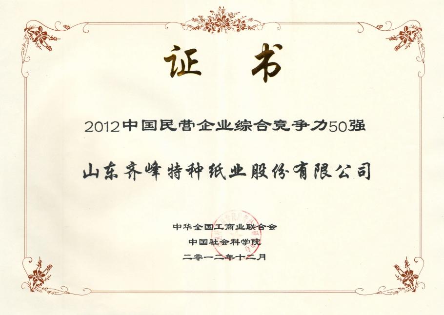 """齐峰股份被评为""""2012中国民营企业综合竞争力50强"""""""