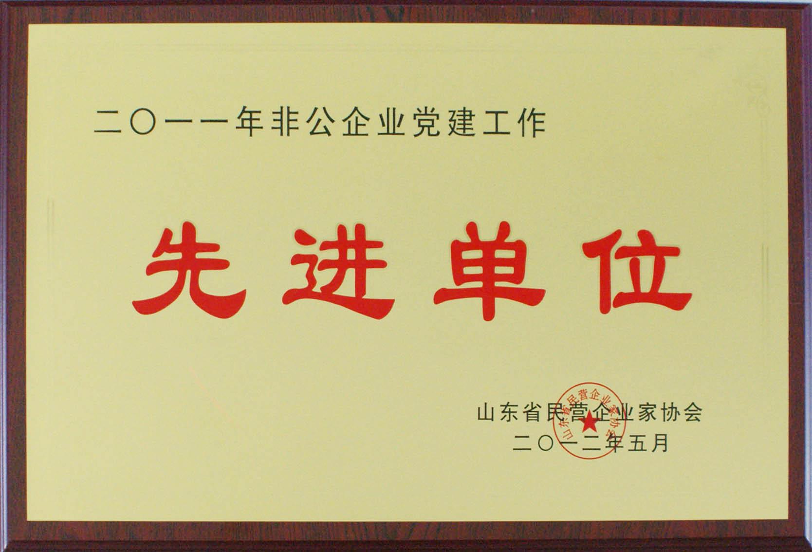 """公司被评为""""2011年非公企业党建工作先进单位"""""""