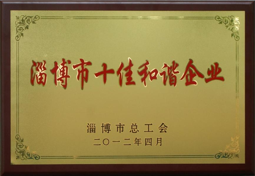 """齐峰股份荣获""""淄博市十佳和谐企业""""称号"""