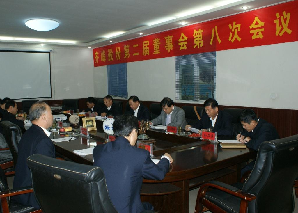 齐峰股份召开第二届董事会第八次会议