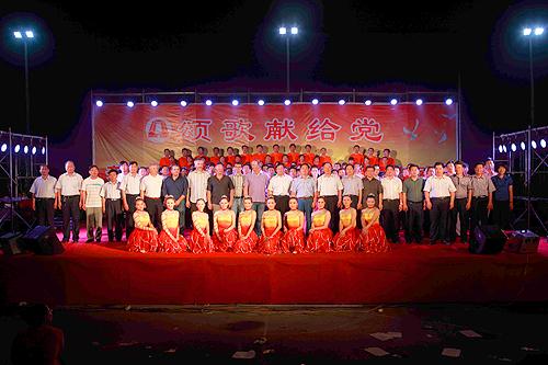 颂歌献给党——齐峰股份庆祝建党90周年文艺汇演隆重举行