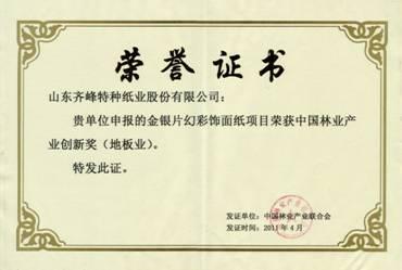 """我公司金银片幻彩饰面纸荣获""""中国林业产业创新奖"""""""