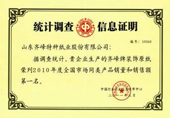 齐峰摘取2010年度装饰原纸行业销量、销售额冠军