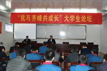 齐峰股份首届大学生论坛隆重举行