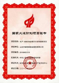 我公司金银片幻彩饰面纸项目被列入国家火炬计划项目