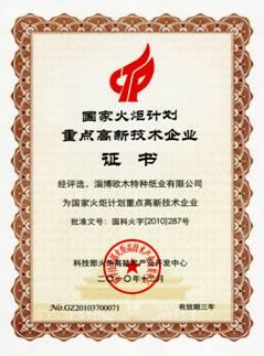 热烈祝贺淄博欧木特种纸业有限公司