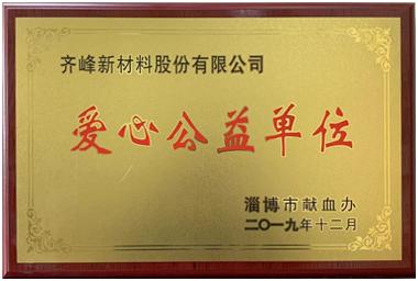 """2019年12月,淄博市献血办公室授予公司""""爱心公益单位""""荣誉称号"""