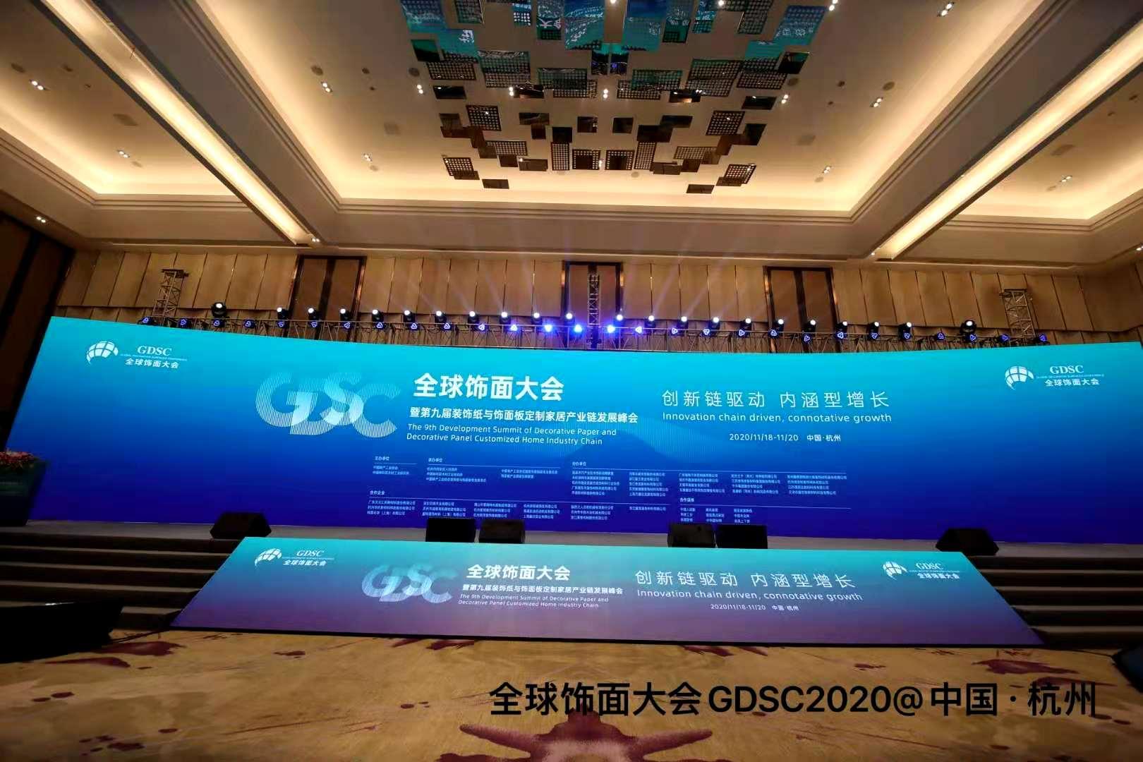 创新链驱动 内涵型增长——全球饰面大会暨第九届装饰纸与饰面板定制家居产业链发展峰会在杭州隆重召开