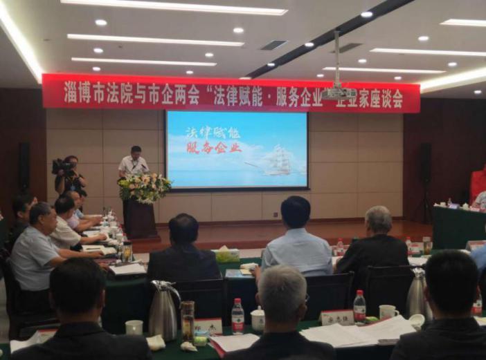 """李学峰董事长应邀出席""""法律赋能·服务企业""""企业家座谈会"""