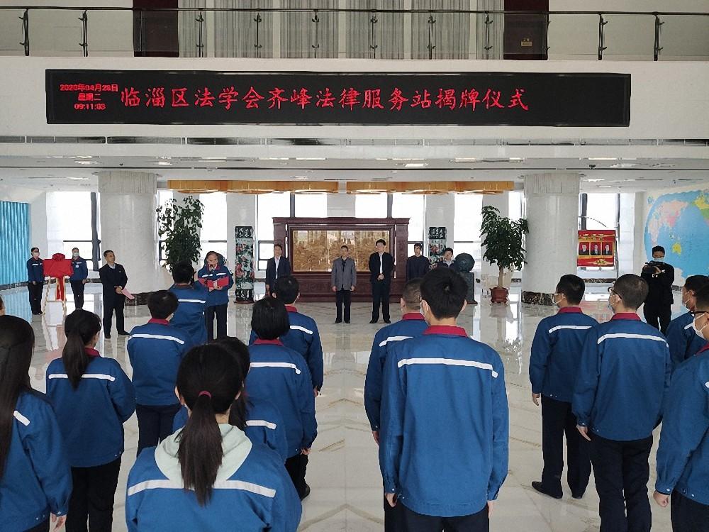 临淄区法学会齐峰法律服务站揭牌仪式隆重举行
