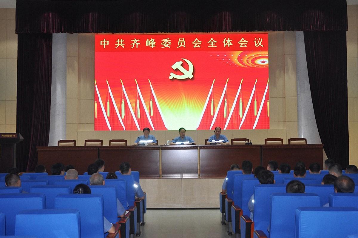 中共齐峰委员会全体会议隆重召开