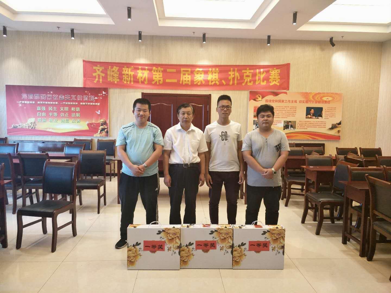 公司工会组织举办第二届扑克比赛活动