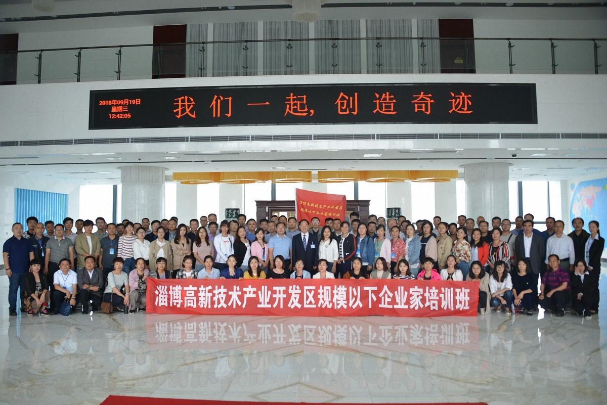 李学峰董事长为淄博市高新区120余家中小企业负责人授课