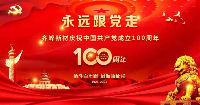永远跟党走 ——齐峰新材召开庆祝中国共产党成立100周年大会
