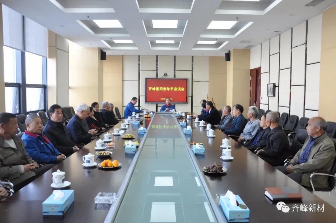 2020年10月25日,公司召开齐峰重阳老年节座谈会