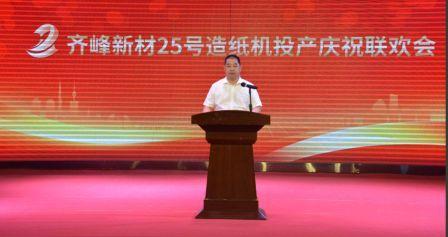 齐峰隆重召开25号造纸机投产庆祝大会
