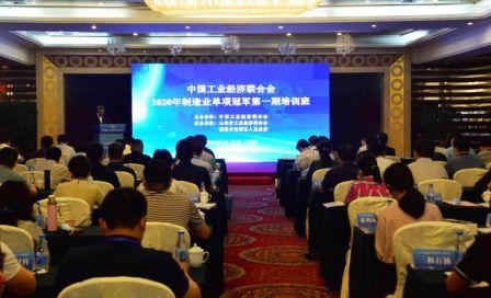 李学峰董事长应邀出席全国制造业单项冠军培训班