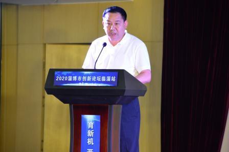 2020淄博市创新论坛(临淄站)在齐峰新材隆重举行