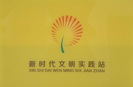 齐峰新材荣列临淄区首批新时代文明实践站试点企业