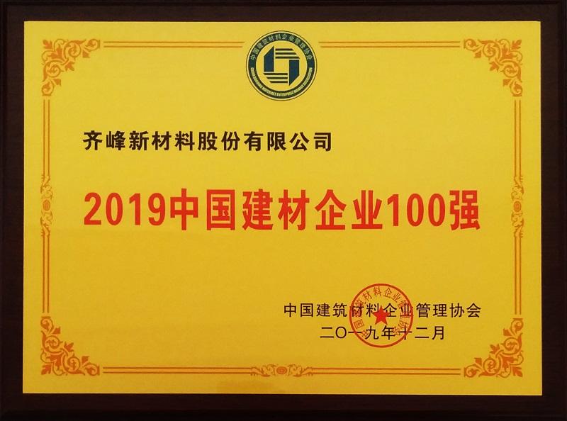 """公司荣获""""2019中国建材企业100强""""称号"""