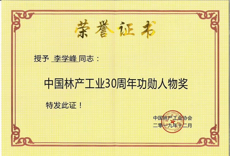 """董事长李学峰被授予 """"中国林产工业30周年功勋人物奖"""""""