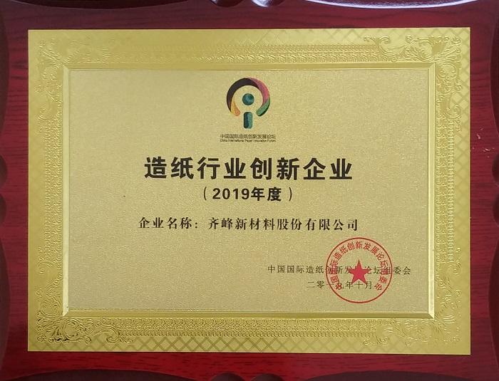 公司被评为造纸行业创新企业