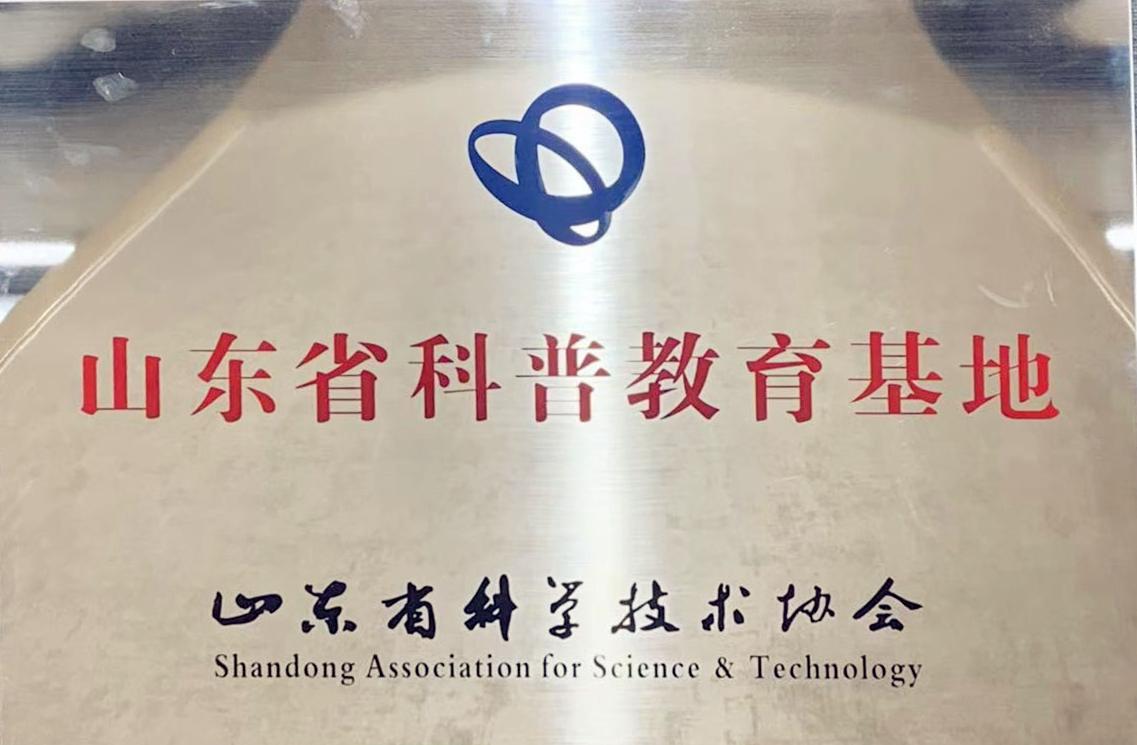 齐峰造纸博物馆被评为山东省科普教育基地