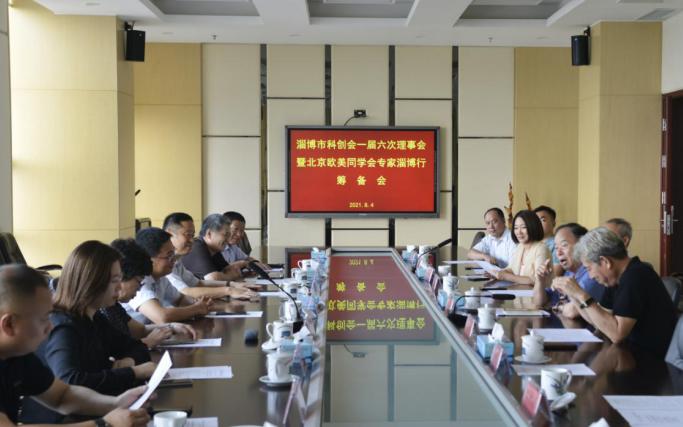 凝聚创新智慧 开启合作之旅 ——2021年北京欧美同学会专家淄博行筹备会 在齐峰公司召开