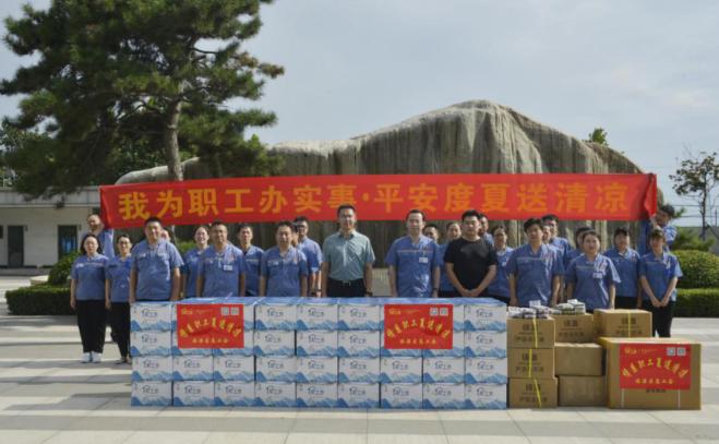 情系职工·夏送清凉 ——区总工会向公司发放防暑慰问品