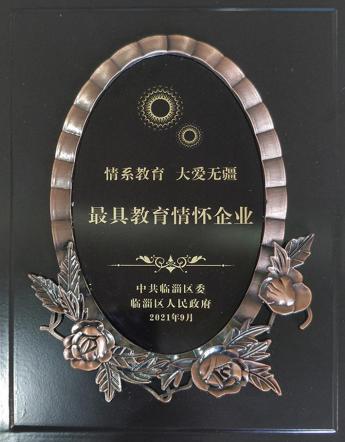 """60万元捐资助学  公司荣获""""最具教育情怀企业""""奖"""